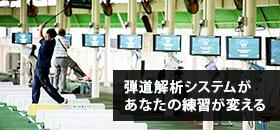 トップトレーサー・レンジ